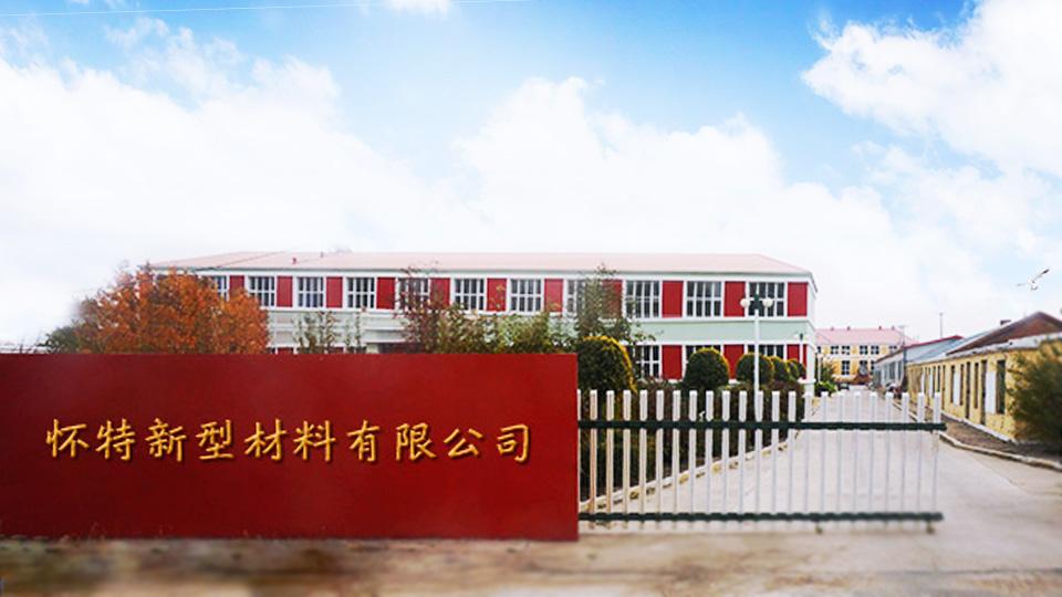 黑龙江怀特新型材料有限公司